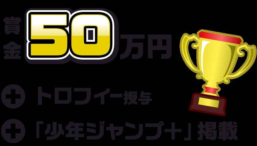 賞金50万円+トロフィー授与+「少年ジャンプ+」掲載
