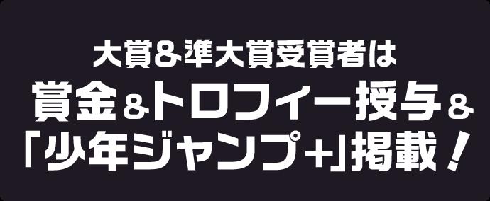 大賞&準大賞受賞者は賞金&トロフィー授与&「少年ジャンプ+」掲載!