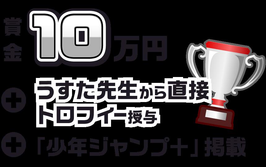 賞金10万円+うすた先生から直接トロフィー授与+「少年ジャンプ+」掲載