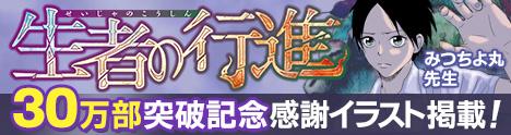 みつちよ丸先生「聖者の行進」30万部突破記念感謝イラスト掲載!