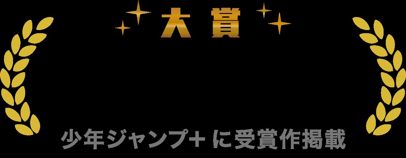 大賞 賞金100万円 少年ジャンプ+に受賞作掲載