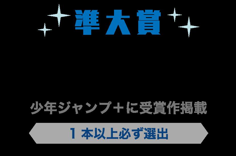 準大賞 賞金30万円 少年ジャンプ+に受賞作掲載 1本以上必ず選出
