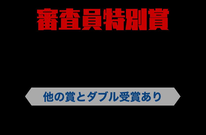 審査員特別賞 賞金30万円 他の賞とダブル受賞あり