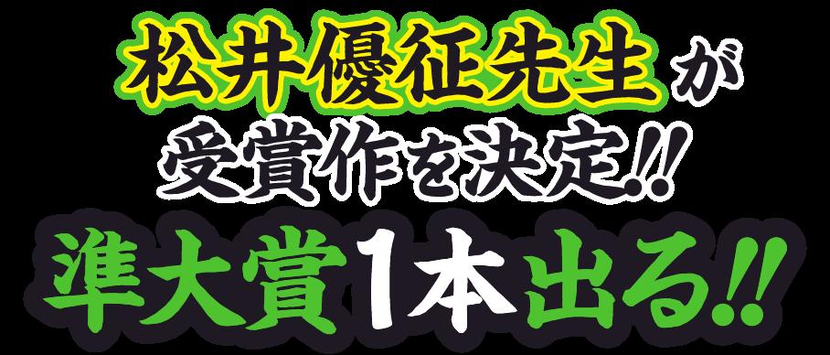 松井優征先生が受賞作を決定!!準大賞2本出る!!