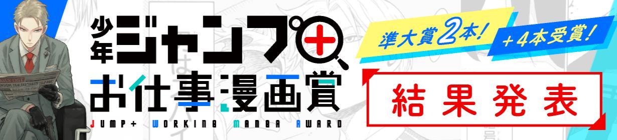 お仕事漫画賞 結果発表ページ