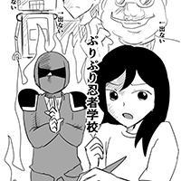 「ぷりぷり忍者学校」サムネイル