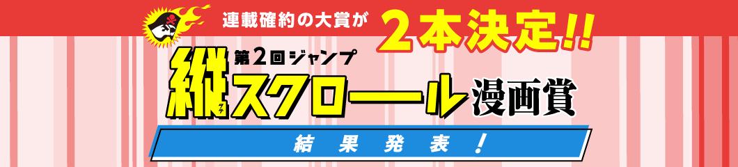 第2回縦スクロール漫画賞 結果発表!