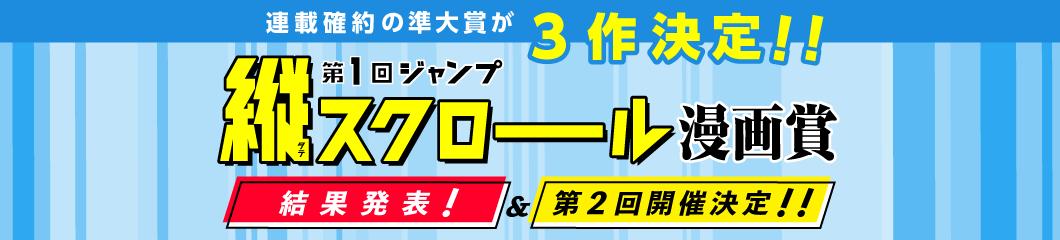 少年ジャンプ初!縦スクロール漫画限定の漫画賞「第1回ジャンプ縦スクロール漫画賞」結果発表!