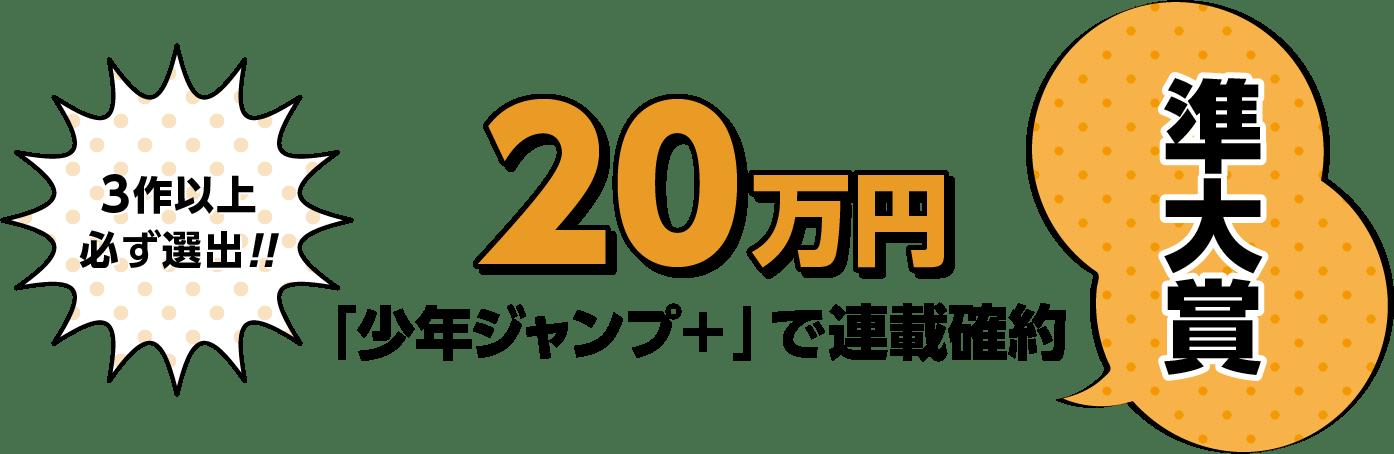 準大賞20万円「少年ジャンプ+」で連載確約!3作以上必ず選出!!