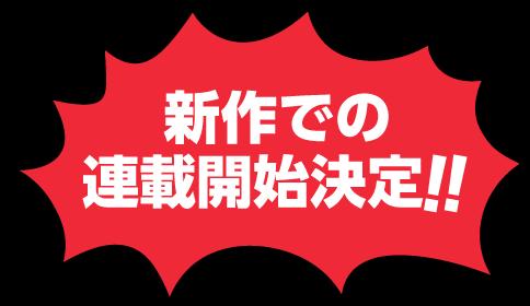 新作での連載開始決定!!