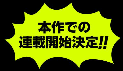 本作での連載開始決定!!