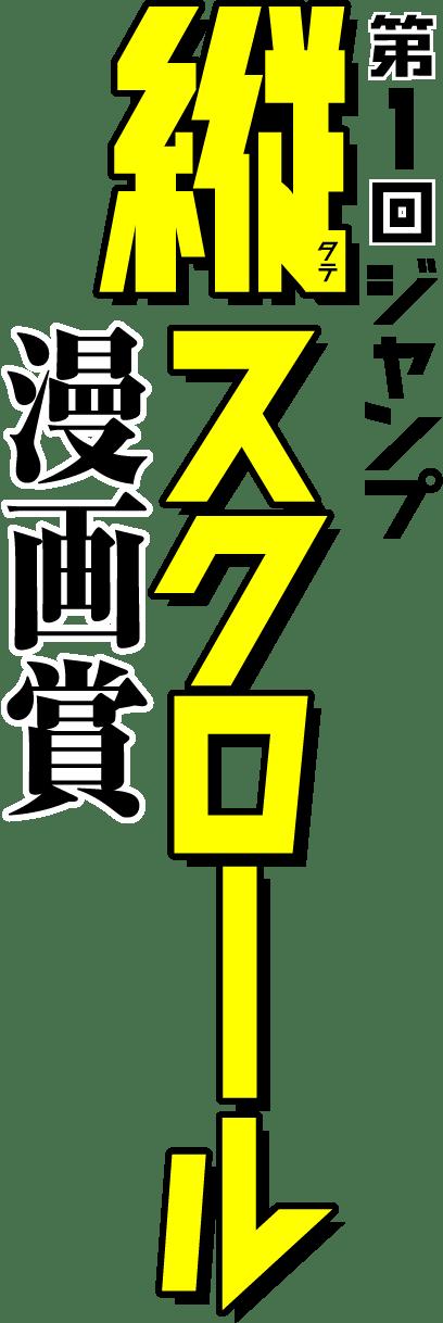 第1回ジャンプ縦スクロール漫画賞