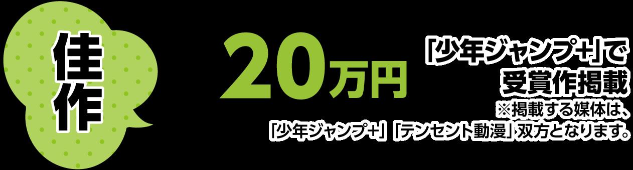 佳作20万円「少年ジャンプ+」で受賞作掲載※掲載する媒体は、「少年ジャンプ+」「テンセント動漫」双方となります。