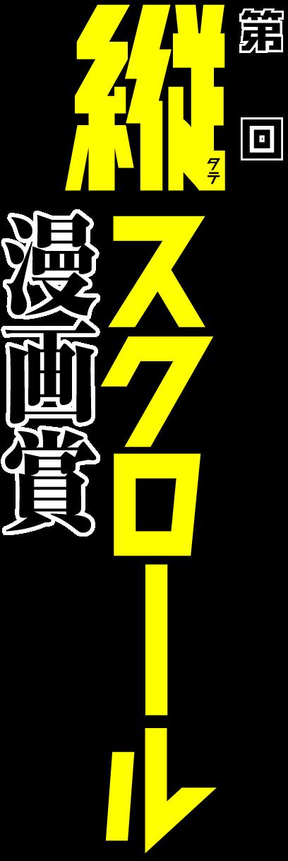 第2回ジャンプ縦スクロール漫画賞