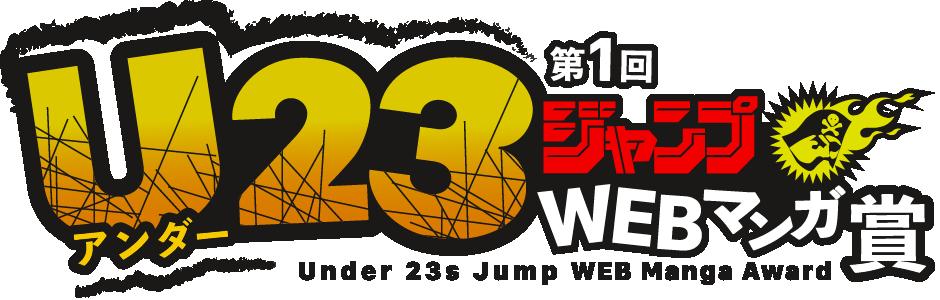 第1回U23ジャンプWEBマンガ賞