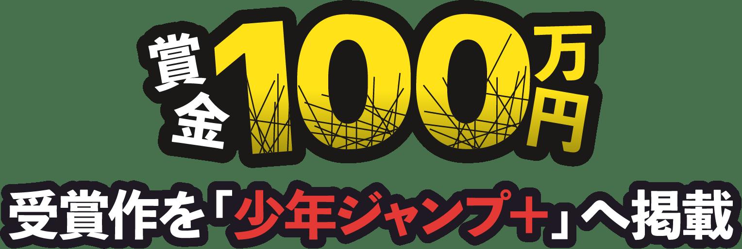 賞金100万円 受賞作を「少年ジャンプ+」へ掲載