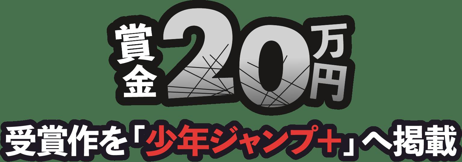 賞金20万円 受賞作を「少年ジャンプ+」へ掲載