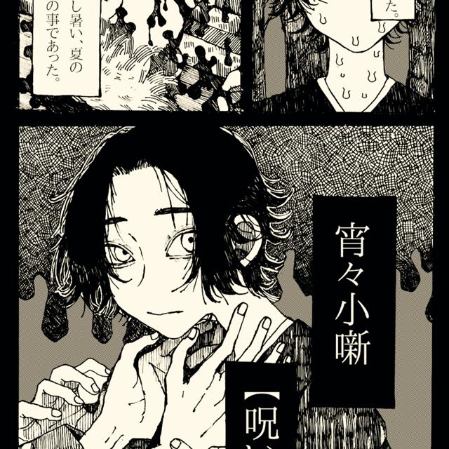 新・宵々小噺