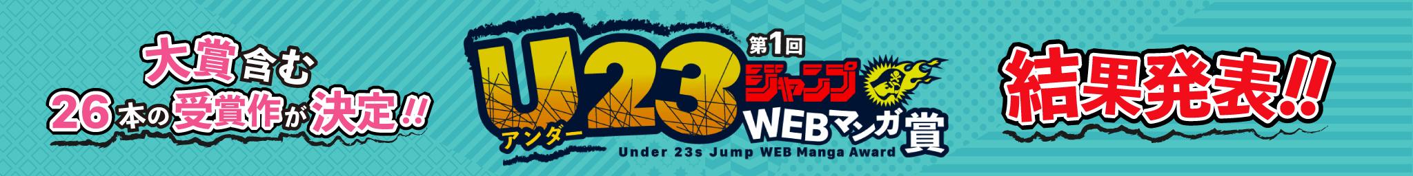 第1回U23ジャンプWEBマンガ賞の結果発表