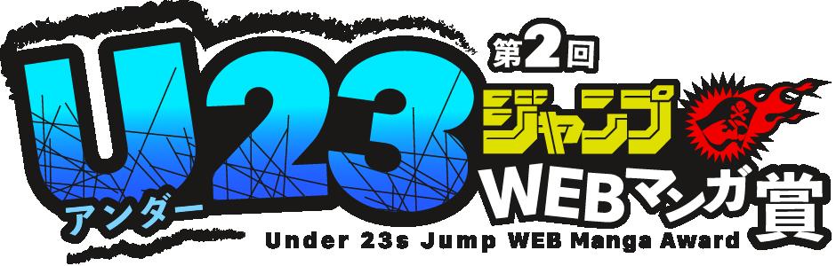 第2回U23ジャンプWEBマンガ賞