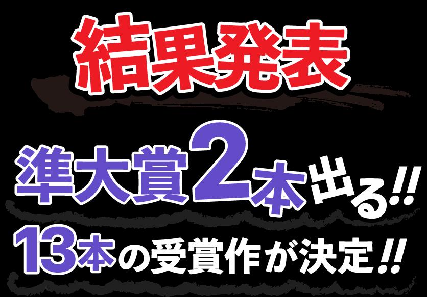 結果発表!準大賞2本出る!!13本の受賞作が決定!!