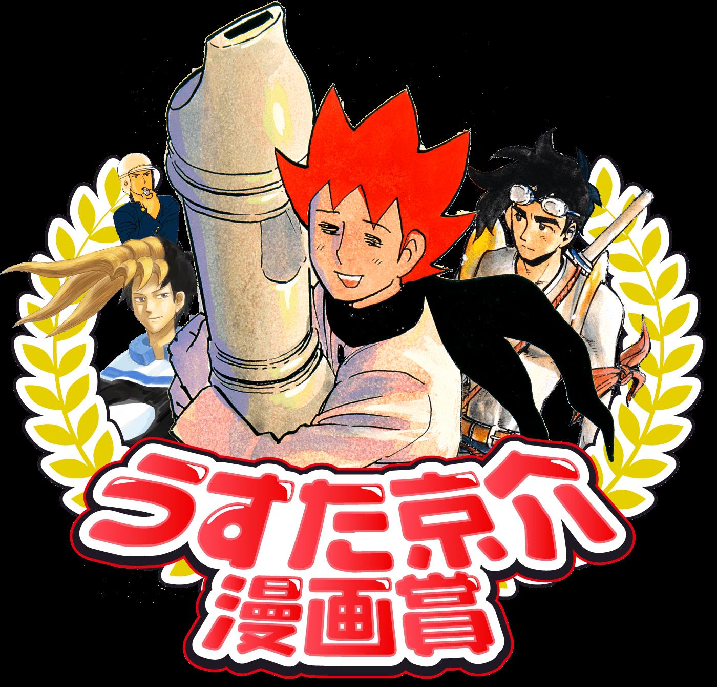 うすた京介漫画賞
