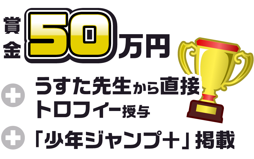 賞金50万円+うすた先生から直接トロフィー授与+「少年ジャンプ+」掲載