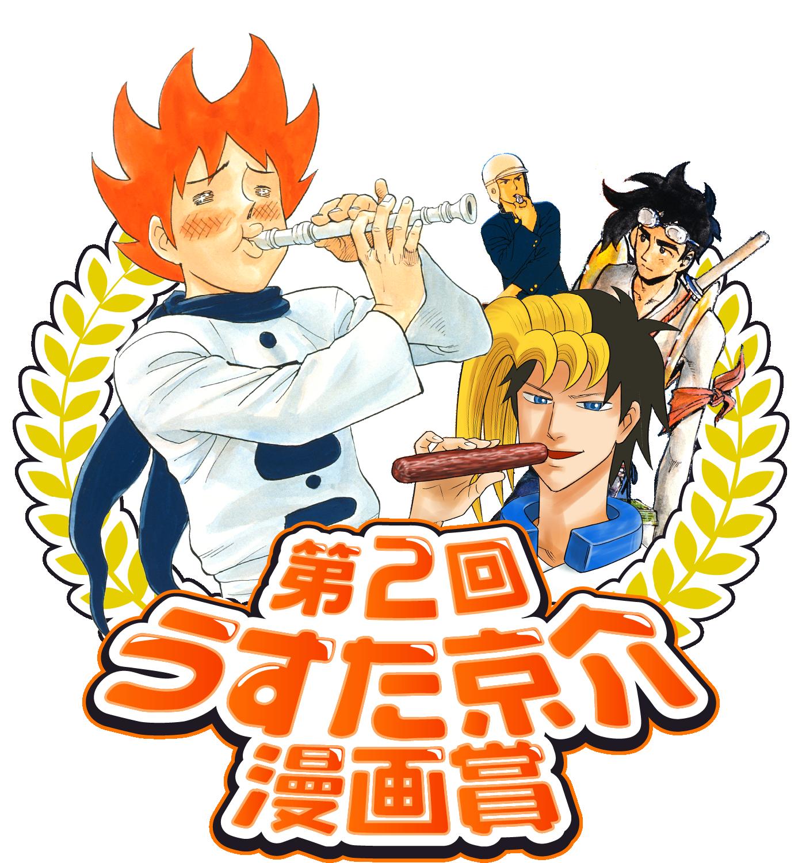 第2回 うすた京介 漫画賞