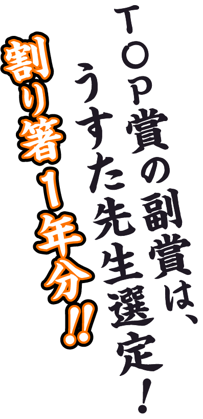 TOP賞の副賞は、うすた先生選定!割り箸1年分!!