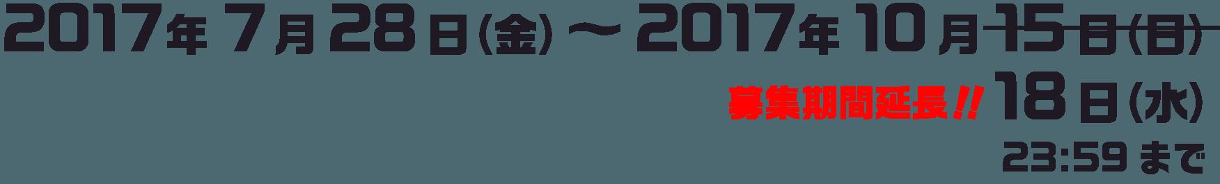 2017年7月28日(金)~10月15日(日)(23:59まで)