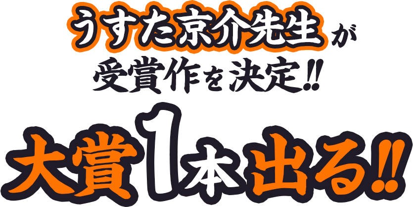 うすた京介先生が受賞作を決定!大賞1本出る!!