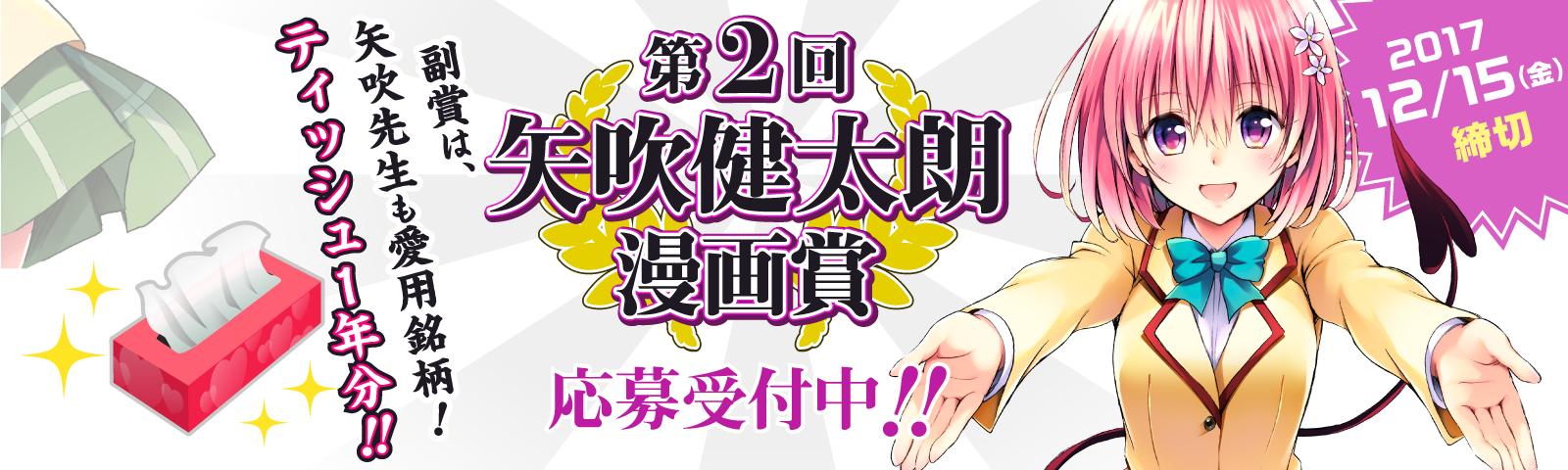 第2回 矢吹健太朗 漫画賞 募集開始! 副賞は矢吹先生も愛用銘柄!ティッシュ1年分!!