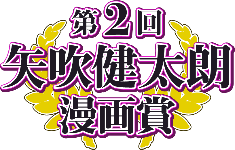 矢吹健太朗漫画賞