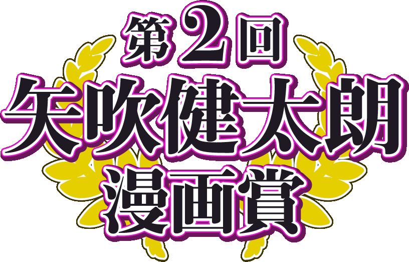 第2回 矢吹健太朗 漫画賞