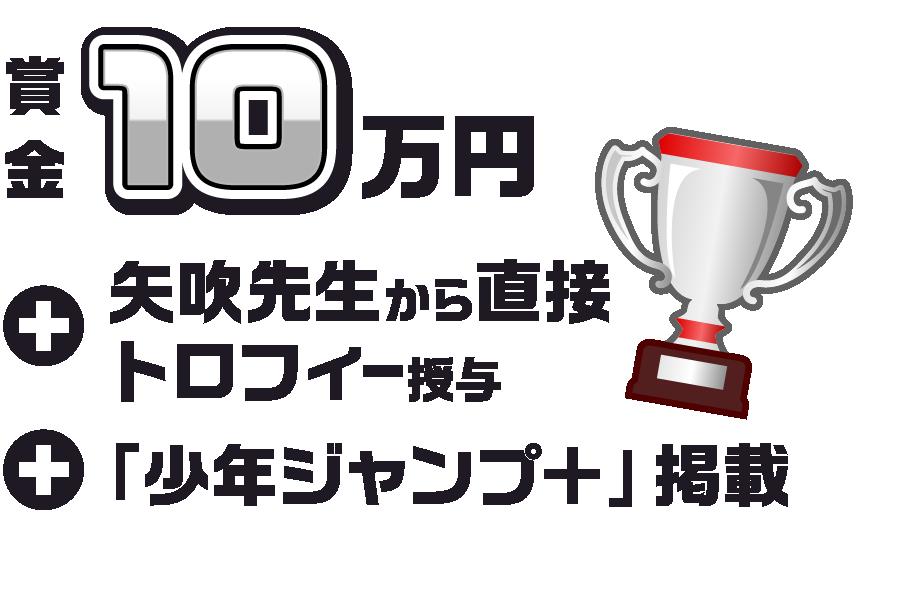 賞金10万円+矢吹先生から直接トロフィー授与+「少年ジャンプ+」掲載
