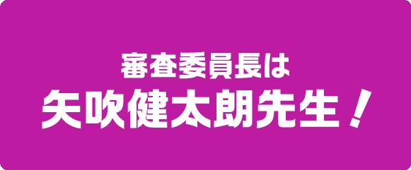 審査委員長は矢吹健太朗先生!