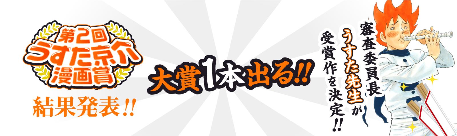 第2回 うすた京介 漫画賞 大賞1本出る!!
