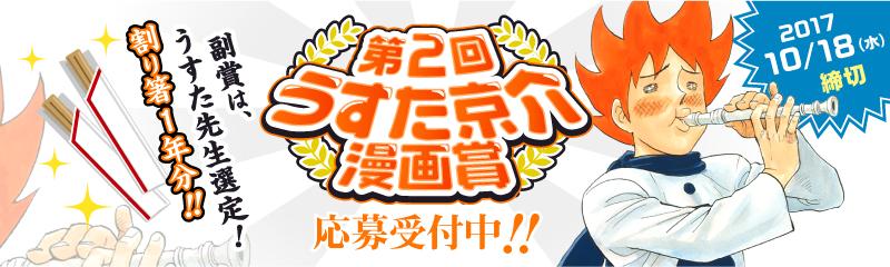 第2回 うすた京介 漫画賞 募集開始! 副賞は、うすた先生選定!割り箸1年分